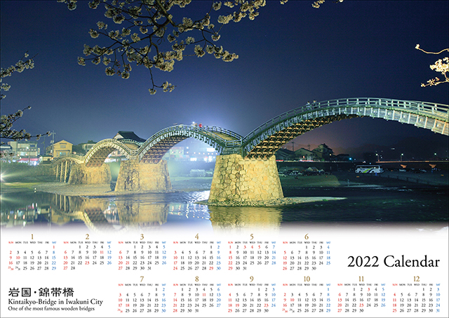 2022錦帯橋 ポスターカレンダー