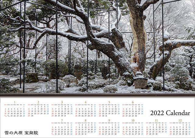 2022京都雪の大原 宝泉院ポスターカレンダー
