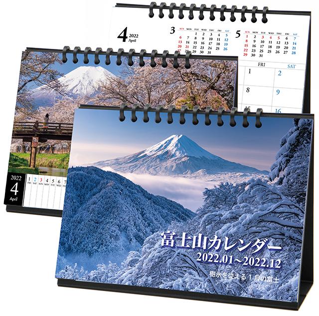卓上カレンダー(富士山)画像