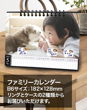 ファミリーカレンダーB6サイズ